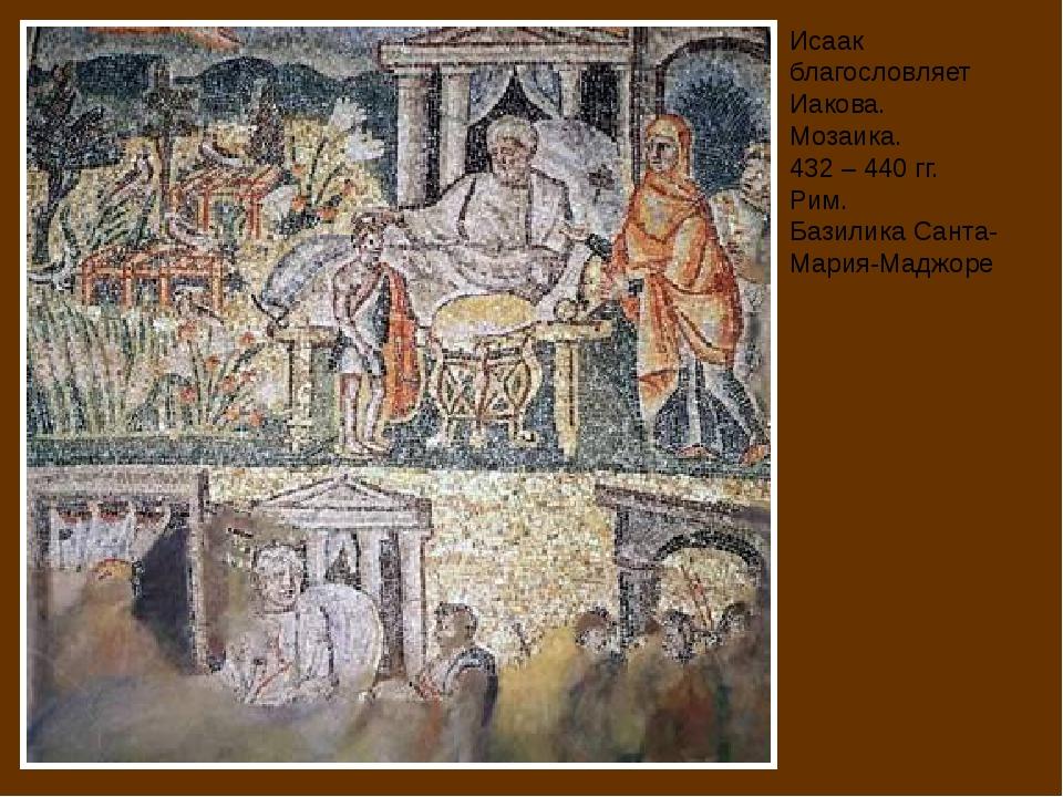 Исаак благословляет Иакова. Мозаика. 432 – 440 гг. Рим. Базилика Санта- Мария...
