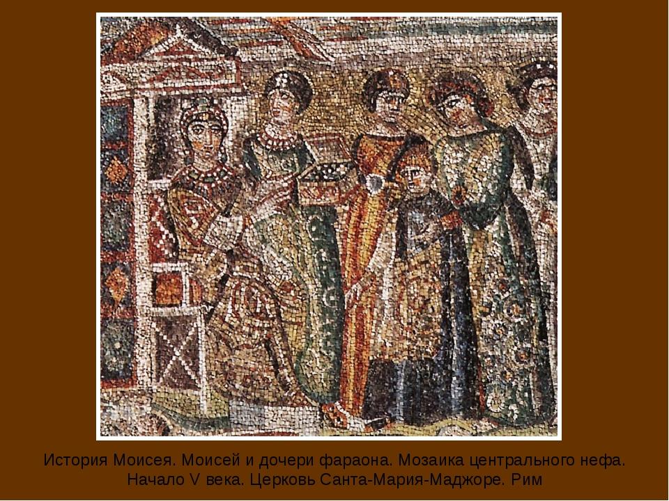 История Моисея. Моисей и дочери фараона. Мозаика центрального нефа. Начало V...