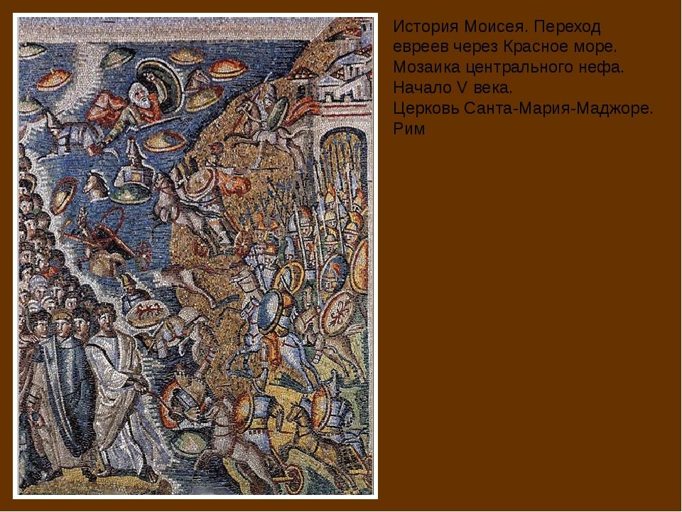 История Моисея. Переход евреев через Красное море. Мозаика центрального нефа....