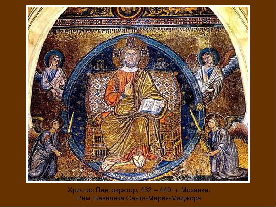 Христос Пантократор. 432 – 440 гг. Мозаика. Рим. Базилика Санта-Мария-Маджоре