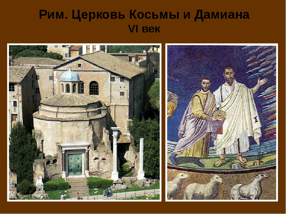 Рим. Церковь Косьмы и Дамиана VI век