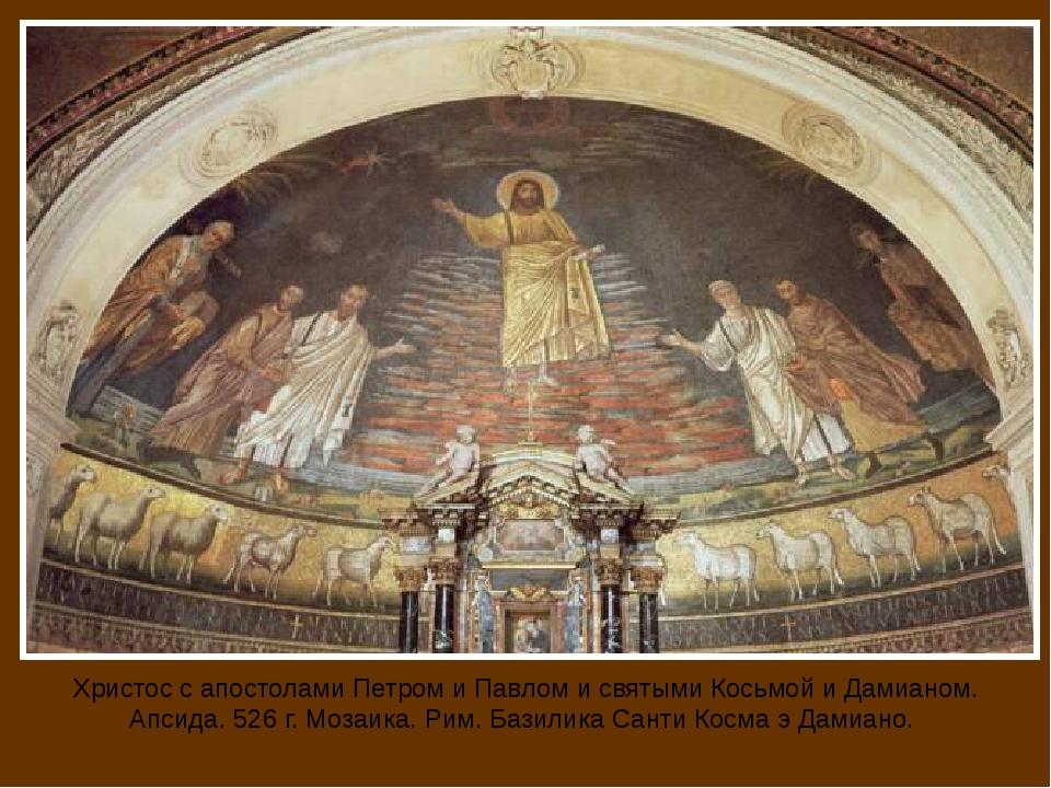 Христос с апостолами Петром и Павлом и святыми Косьмой и Дамианом. Апсида. 52...