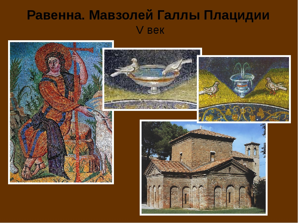 Равенна. Мавзолей Галлы Плацидии V век