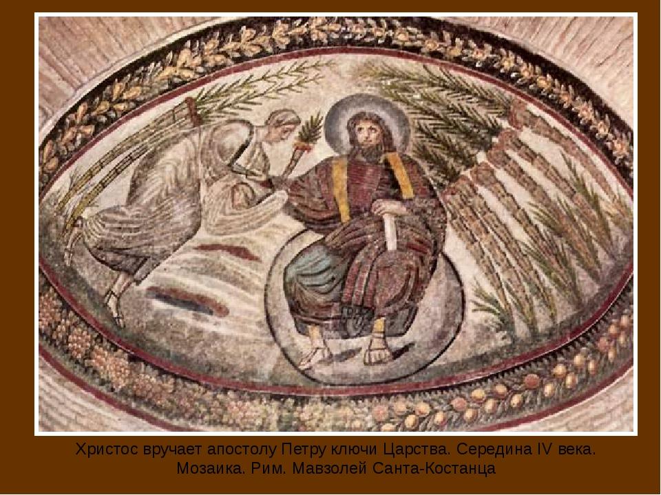 Христос вручает апостолу Петру ключи Царства. Середина IV века. Мозаика. Рим....