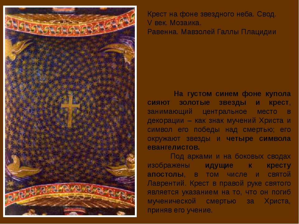 Крест на фоне звездного неба. Свод. V век. Мозаика. Равенна. Мавзолей Галлы П...