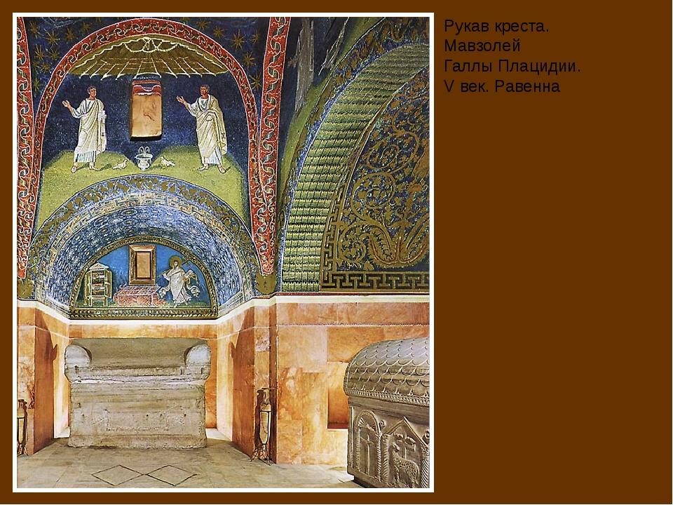Рукав креста. Мавзолей Галлы Плацидии. V век. Равенна