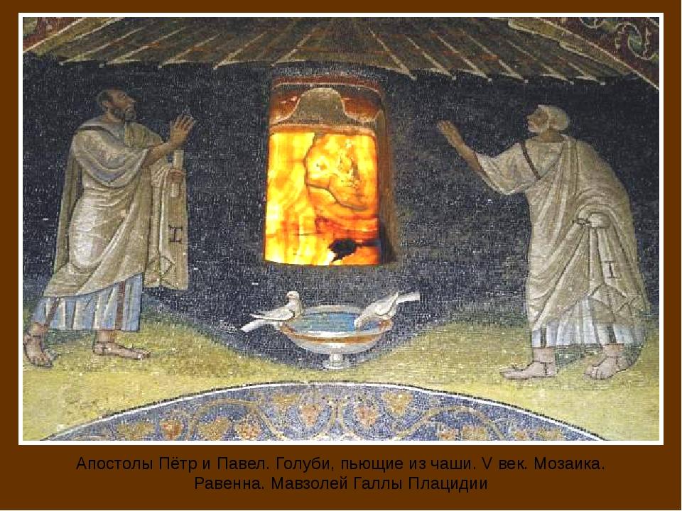 Апостолы Пётр и Павел. Голуби, пьющие из чаши. V век. Мозаика. Равенна. Мавзо...