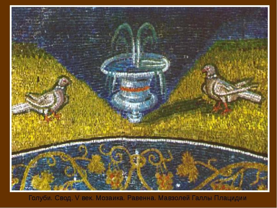 Голуби. Свод. V век. Мозаика. Равенна. Мавзолей Галлы Плацидии