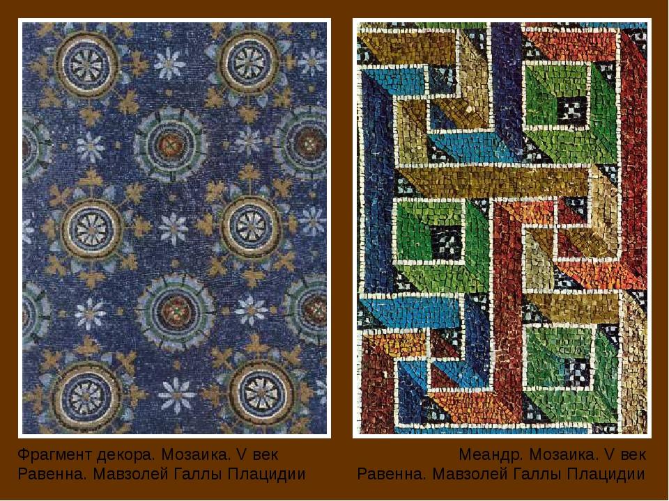 Фрагмент декора. Мозаика. V век Равенна. Мавзолей Галлы Плацидии Меандр. Моза...