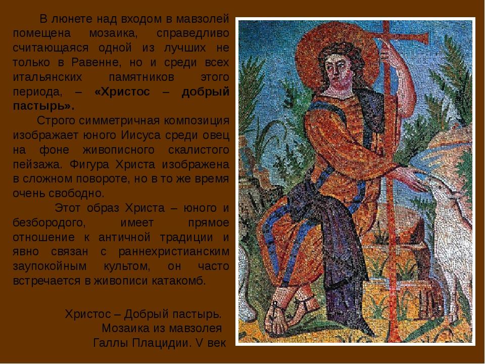 Христос – Добрый пастырь. Мозаика из мавзолея Галлы Плацидии. V век В люнете...