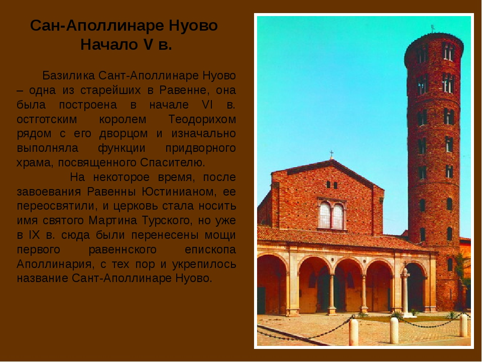 Сан-Аполлинаре Нуово Начало V в. Базилика Сант-Аполлинаре Нуово – одна из ста...
