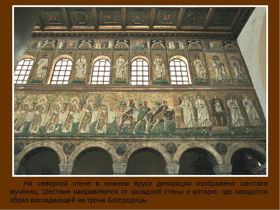 На северной стене в нижнем ярусе декорации изображено шествие мучениц. Шестви...