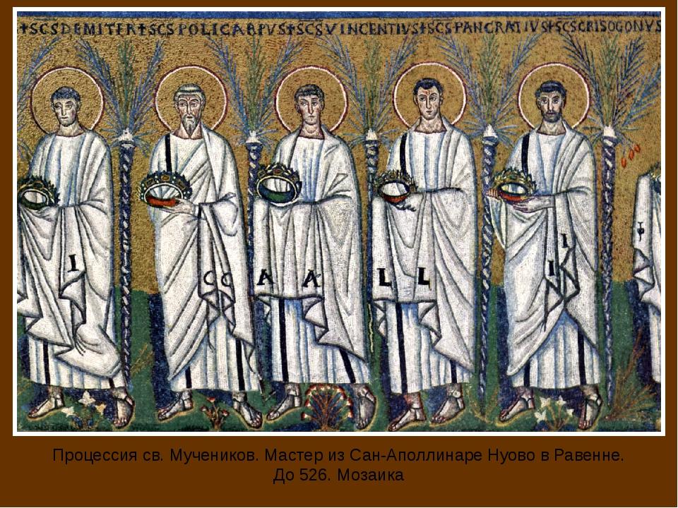 Процессия св. Мучеников. Мастер из Сан-Аполлинаре Нуово в Равенне. До 526. Мо...