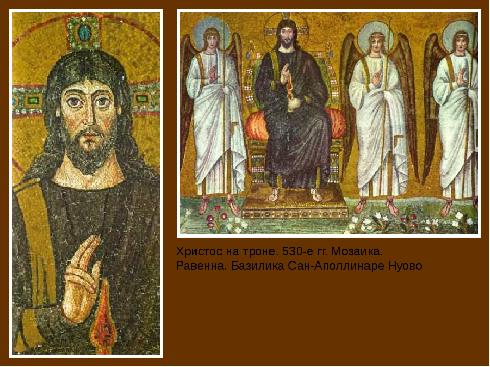 Христос на троне. 530-е гг. Мозаика. Равенна. Базилика Сан-Аполлинаре Нуово