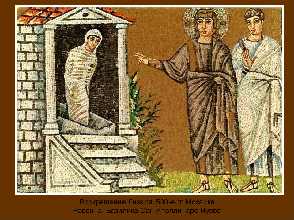 Воскрешение Лазаря. 530-е гг. Мозаика. Равенна. Базилика Сан-Аполлинаре Нуово