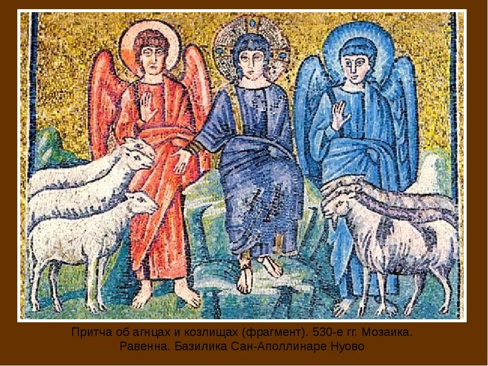 Притча об агнцах и козлищах (фрагмент). 530-е гг. Мозаика. Равенна. Базилика...