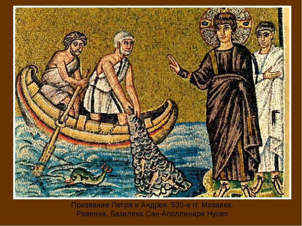 Призвание Петра и Андрея. 530-е гг. Мозаика. Равенна. Базилика Сан-Аполлинаре...