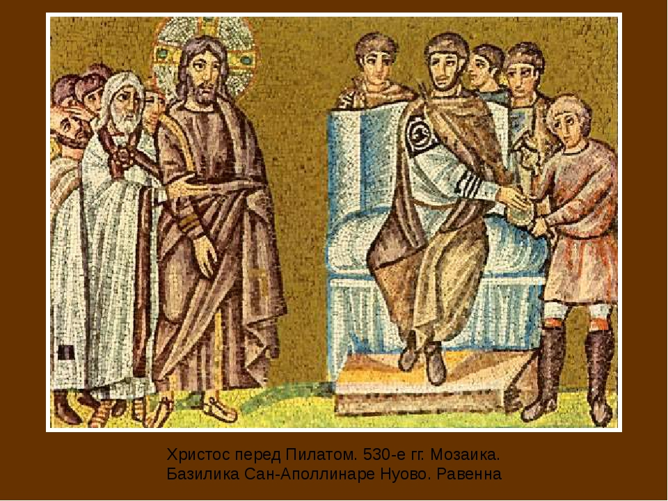 Христос перед Пилатом. 530-е гг. Мозаика. Базилика Сан-Аполлинаре Нуово. Раве...