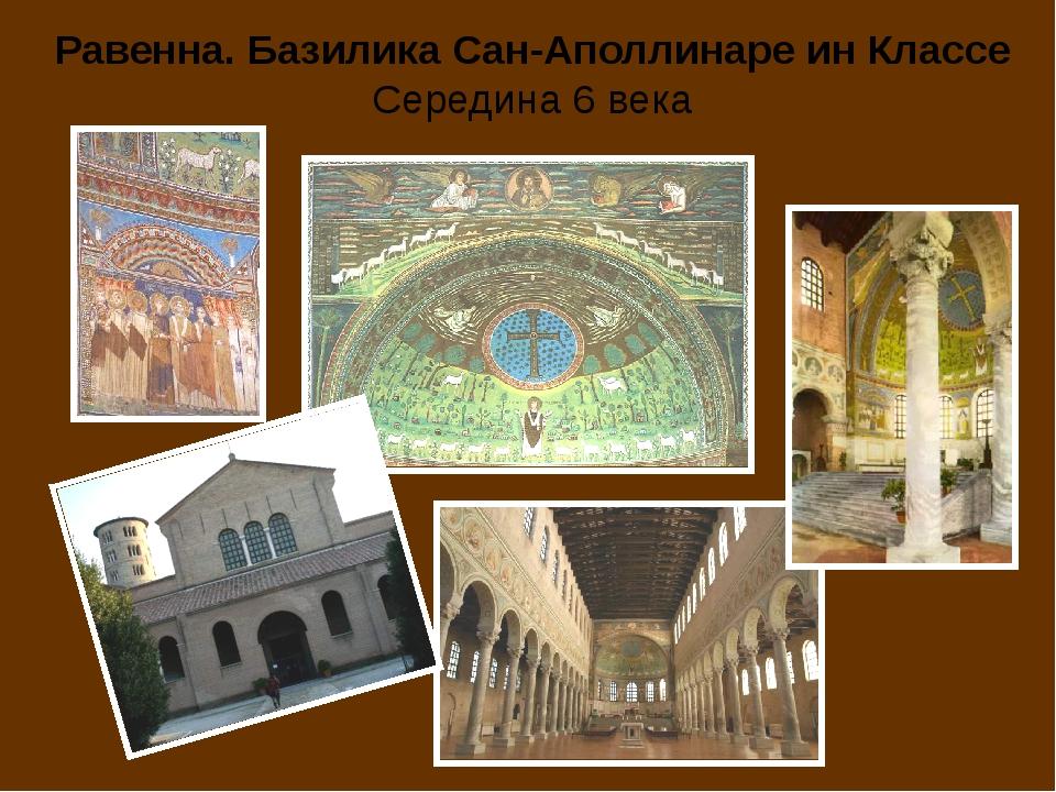 Равенна. Базилика Сан-Аполлинаре ин Классе Середина 6 века