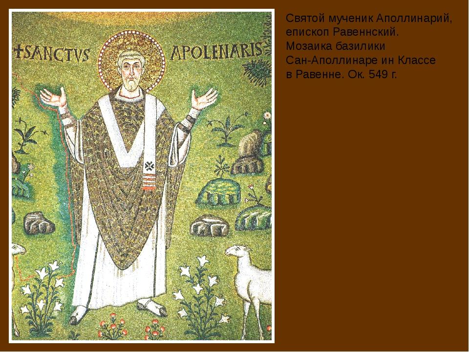 Святой мученик Аполлинарий, епископ Равеннский. Мозаика базилики Сан-Аполлина...