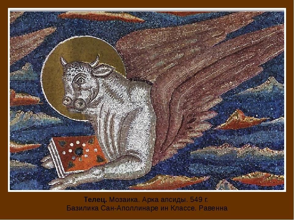 Телец. Мозаика. Арка апсиды. 549 г. Базилика Сан-Аполлинаре ин Классе. Равенна