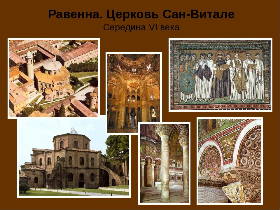Равенна. Церковь Сан-Витале Середина VI века