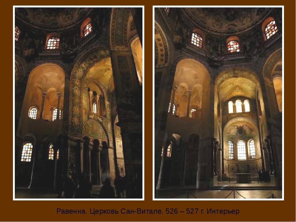 Равенна. Церковь Сан-Витале. 526 – 527 г. Интерьер