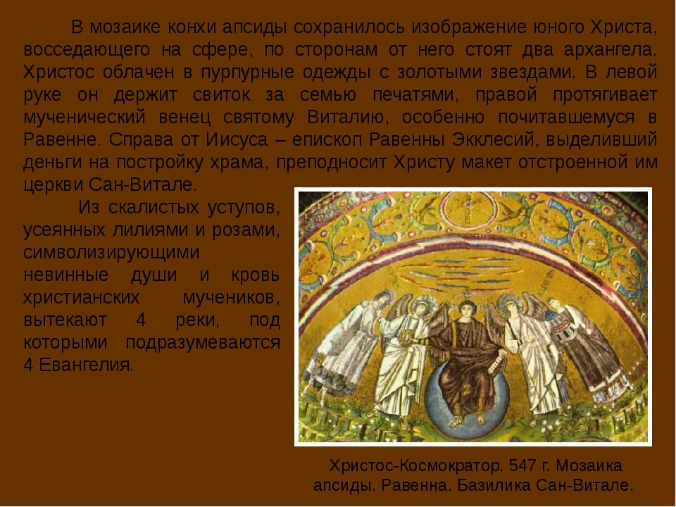 В мозаике конхи апсиды сохранилось изображение юного Христа, восседающего на...