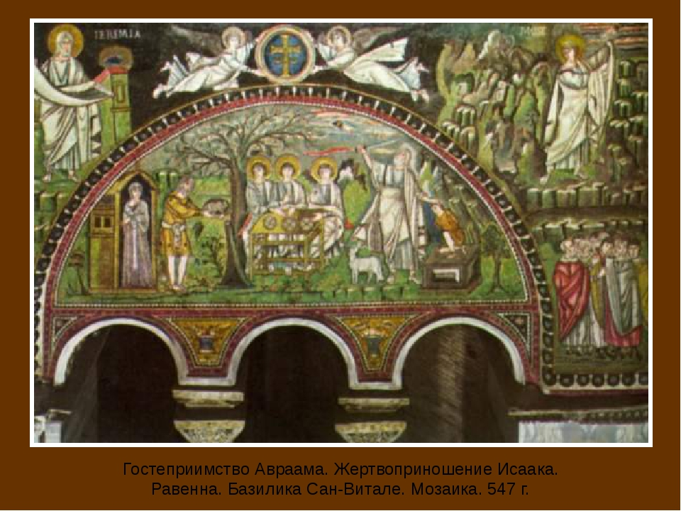 Гостеприимство Авраама. Жертвоприношение Исаака. Равенна. Базилика Сан-Витале...