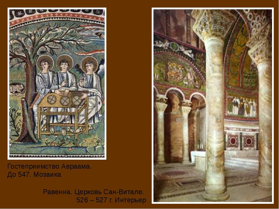 Равенна. Церковь Сан-Витале. 526 – 527 г. Интерьер Гостеприимство Авраама. До...