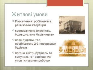 Житлові умови Розселення робітників в реквізовані квартири кооперативна власн