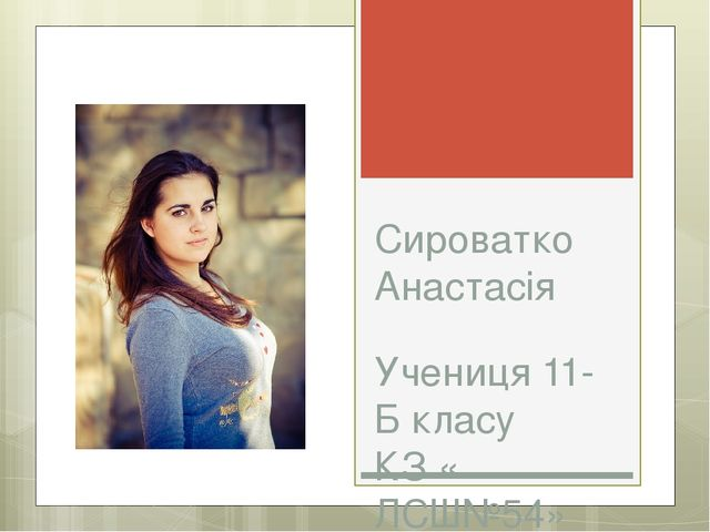 Сироватко Анастасія Учениця 11-Б класу КЗ « ЛСШ№54»