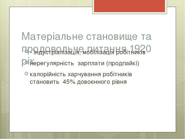 Матеріальне становище та продовольче питання 1920 рік - індустріалізація, моб...