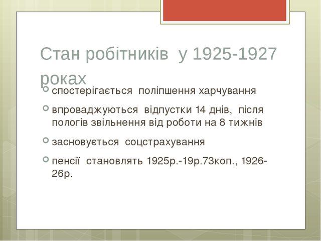 Стан робітників у 1925-1927 роках спостерігається поліпшення харчування впров...