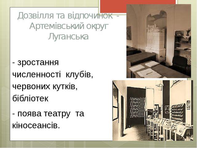 Дозвілля та відпочинок - Артемівський округ Луганська - зростання численності...