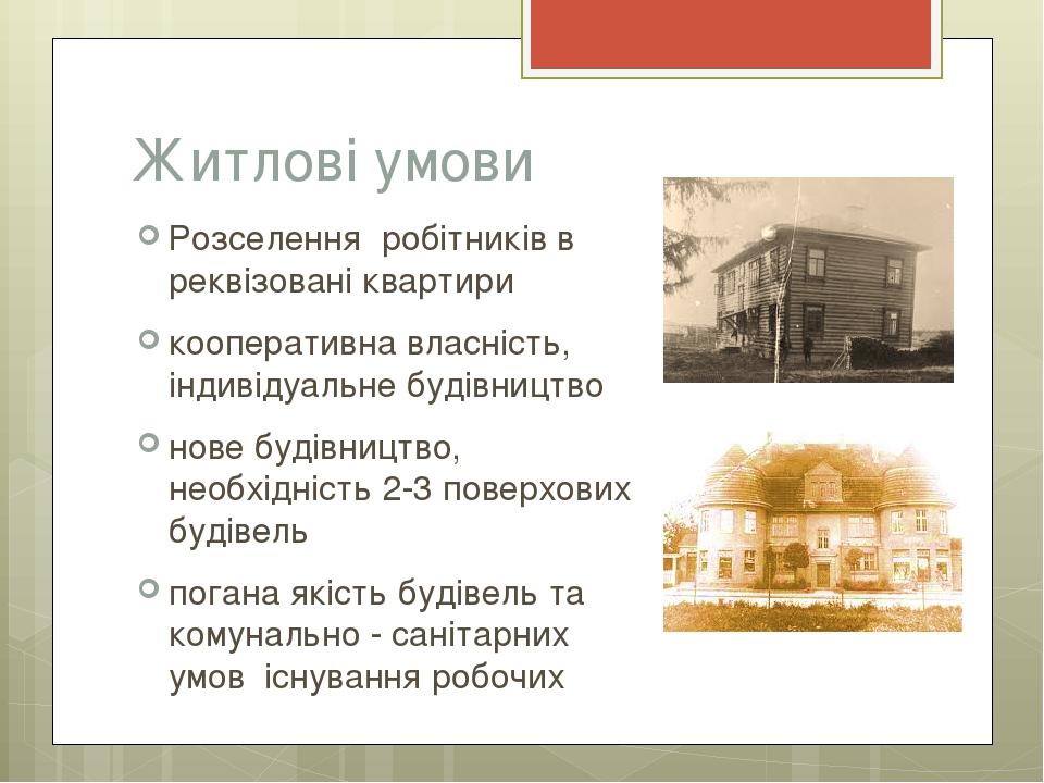 Житлові умови Розселення робітників в реквізовані квартири кооперативна власн...