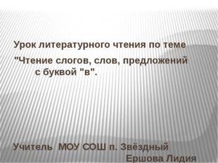 """Урок литературного чтения по теме """"Чтение слогов, слов, предложений с буквой"""