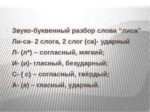"""Звуко-буквенный разбор слова """"лиса"""" Ли-са- 2 слога, 2 слог (са)- ударный Л-"""