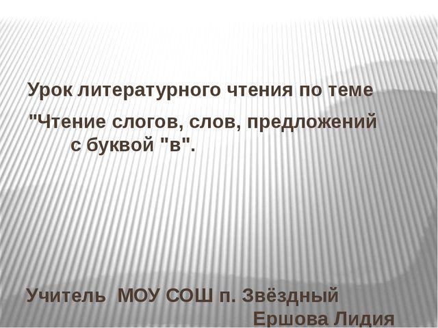 """Урок литературного чтения по теме """"Чтение слогов, слов, предложений с буквой..."""