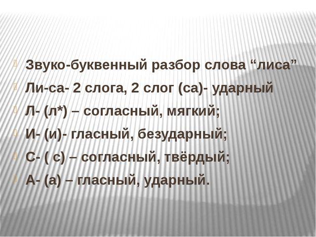 """Звуко-буквенный разбор слова """"лиса"""" Ли-са- 2 слога, 2 слог (са)- ударный Л-..."""