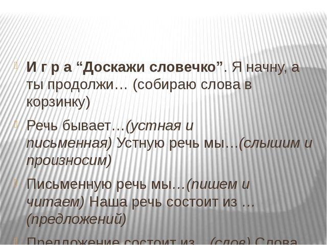 """И г р а """"Доскажи словечко"""". Я начну, а ты продолжи… (собираю слова в корзинк..."""