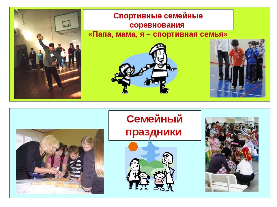 Спортивные семейные соревнования «Папа, мама, я – спортивная семья» Семейный...