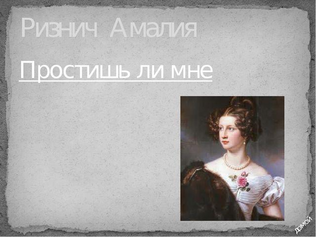 Всё в жертву памяти твоей:[1] И голос лиры вдохновенной, И слёзы девы воспале...