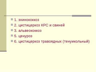1. эхинококкоз 2. цистицеркоз КРС и свиней 3. альвеококкоз 5. ценуроз 6. цист