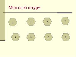 Мозговой штурм 1 2 3 4 5 6 7 8