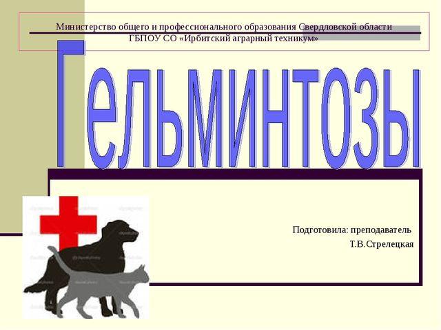 Министерство общего и профессионального образования Свердловской области ГБПО...