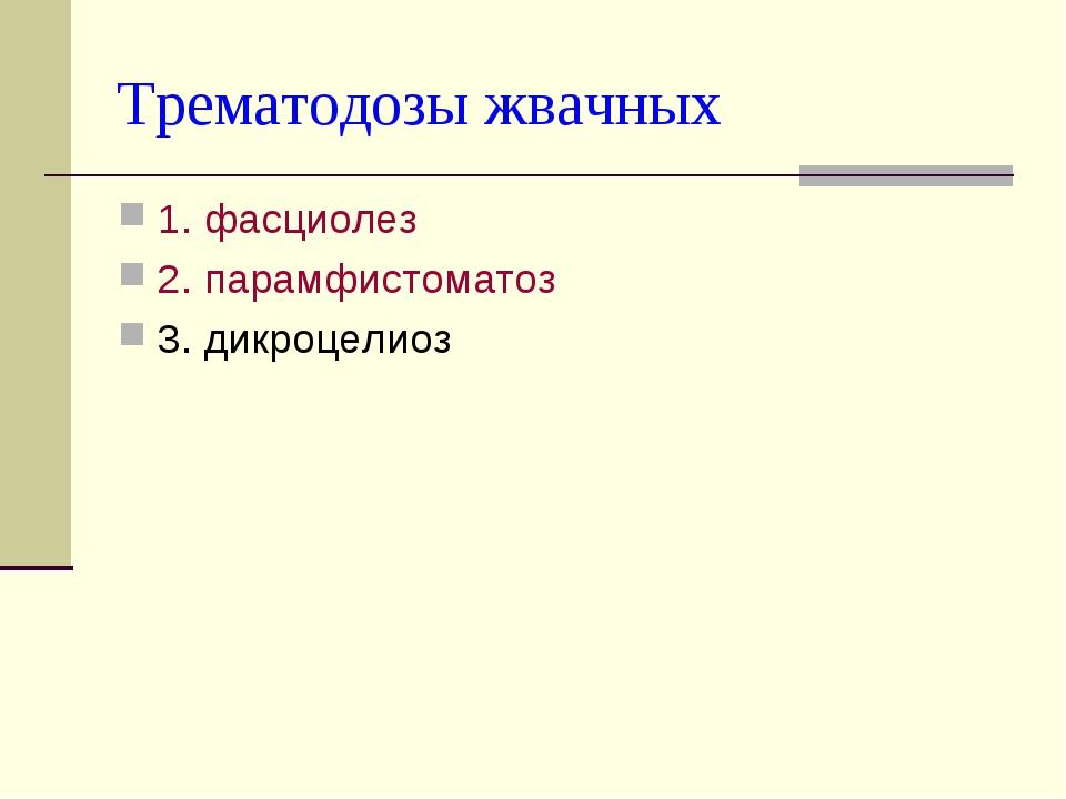Трематодозы жвачных 1. фасциолез 2. парамфистоматоз 3. дикроцелиоз