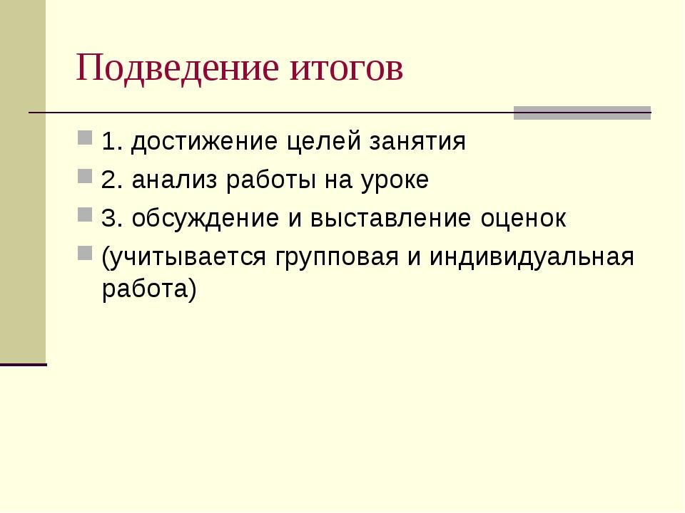 Подведение итогов 1. достижение целей занятия 2. анализ работы на уроке 3. об...