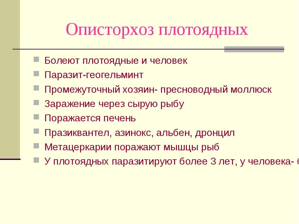 Описторхоз плотоядных Болеют плотоядные и человек Паразит-геогельминт Промежу...
