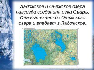 Ладожское и Онежское озера навсегда соединила река Свирь. Она вытекает из Оне